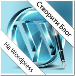 створити блог на wordpress
